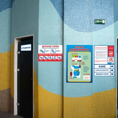 Визуальная навигация и информационные плакаты в аквапарке