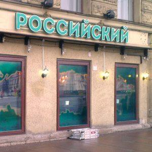 Брендирование фасада ресторана