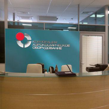 Интерьер офиса КАО