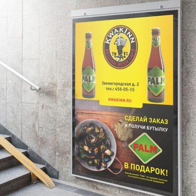 реклама ресторана Kwakinn